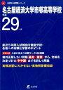 名古屋経済大学市邨高等学校(平成29年度) (高校別入試問題シリーズ)