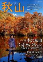 秋山(2014)