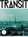TRANSIT(トランジット)33号美しきヨーロッパ スイートな旅をしよう [ ユーフォリアファクトリー ]