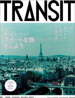 TRANSIT(トランジット)33号美しきヨーロッパ スイートな旅をしよう (講談社 Mook(J))