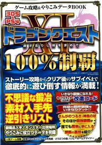 ゲーム攻略&やりこみデータBOOK(vol.1) ドラゴンクエスト11過ぎ去りし時を求めて100%制覇 (三才ムック)