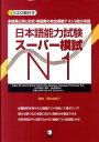日本語能力試験スーパー模試N1 [ 石塚京子(日本語教師) ]