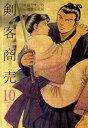 剣客商売(10) (SPコミックス) [ 大島やすいち ]