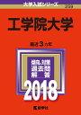 工学院大学(2018) (大学入試シリーズ)