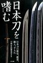 日本刀を嗜む [ 刀剣春秋 ]