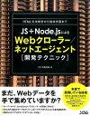 JS+Node.jsによるWebクローラー/ネットエージェント「開発テクニック」 [ クジラ飛行机 ]