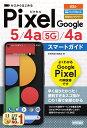 ゼロからはじめる Google Pixel 5/4a(5G)/4a スマートガイド [ 技術評論社編集部 ]