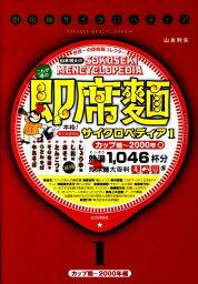 即席麺サイクロペディア(1(カップ麺?2000年編)) [ 山本利夫 ]