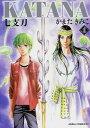 KATANA(4) 七支刀 (あすかコミックスDX) かまたきみこ