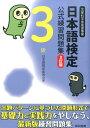 日本語検定公式練習問題集(3級)3訂版 [ 日本語検定委員会 ]