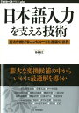 日本語入力を支える技術 変わり続けるコンピュータと言葉の世界 (WEB+DB press plusシリーズ) [ 徳永拓之 ]