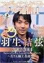 フィギュアスケートファン通信(11)