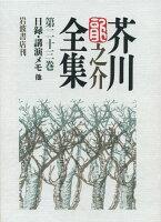 芥川龍之介全集(第23巻)
