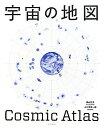 宇宙の地図 [ 観山正見 ]