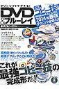 フリーソフトでデキる!DVD&ブルーレイ最新コピー2014