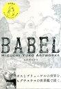 BABEL Higuchi Yuko Artworks 初回限定版 HIGUCHI YUKO ARTWORKS ヒグチユウコ