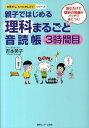 親子ではじめる理科まるごと音読帳(3時間目) [ 吉本笑子 ]