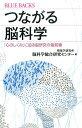 つながる脳科学 「心のしくみ」に迫る脳研究の最前線 (ブルーバックス) [ 理化学研究所 脳科学総合