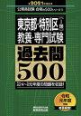 東京都・特別区1類 教養・専門試験 過去問500[2021年度版] (『合格の500』シリーズ) [ 資格試験研究会 ]