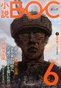 小説BOC(6) 特集:モテ本!つながる読書