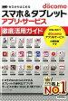 NTT docomoスマホ&タブレットアプリ・サービス徹底活用ガイド