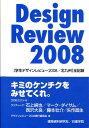 Design review(2008) 「学生デザインレビュー2008/北九州」全記録 [ デザインレビュー2008実行委員会 ]