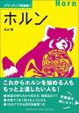 パワーアップ吹奏楽!ホルン [ 丸山 勉(日本フィルハーモニー交響楽団) ]