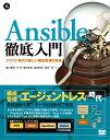 Ansible徹底入門 クラウド時代の新しい構成管理の実現 [ 廣川 英寿 ]