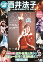 DVD>酒井法子デビュー30周年記念DVD BOOK [ 酒井法子 ]