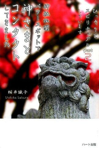 神社仏閣パワースポットで神さまとコンタクトしてきました ひっそりとスピリチュアルしていますpart2 [ 桜井識子 ]
