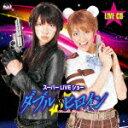 ダブルヒロイン スーパーLIVEショー LIVE CD [ (V.A.) ]