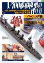 1/700艦船模型の作り方(ベーシック編) [ Takumi明春 ]