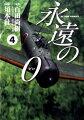 永遠の0(4)(アクションコミックス)