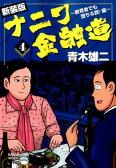 ナニワ金融道(4)新装版 [ 青木雄二(1945-2003) ]