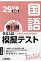 香川県高校入試模擬テスト国語(29年春受験用)