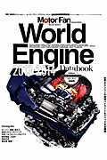 World��Engine��Databook��2013��2014��