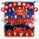 決定盤 日本の大盆踊り大会《全18曲振りつき》 [ (オムニバス) ]