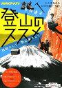 登山のススメ 医師として、登山家として (NHKシリーズ こ...