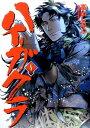 ハイガクラ(8) (IDコミックス ZERO-SUMコミックス)