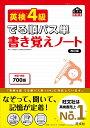 英検4級 でる順パス単 書き覚えノート [ 旺文社 ]