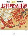 講談社版 2017お料理家計簿