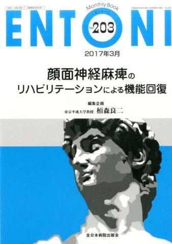 ENTONI(No.203(2017年3月)) 顔面神経麻痺のリハビリテーションによる機能回復 [ 栢森良二 ]