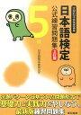 日本語検定公式練習問題集(5級)3訂版 [ 日本語検定委員会 ]
