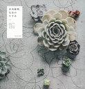 多肉植物生活のすすめ The Life with TANIKU-PLANTS [ TOKIIRO ]