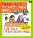 介護現場で使えるコミュニケーション便利帖 [ 尾渡順子 ]