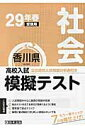 香川県高校入試模擬テスト社会(29年春受験用)