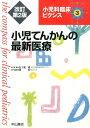 小児科臨床ピクシス(3)改訂第2版 [ 五十嵐隆 ]