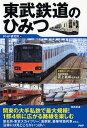 東武鉄道のひみつ [ PHP研究所 ]