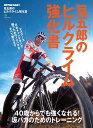 筧五郎のヒルクライムの強化書 40歳からでも強くなれる!坂バカのためのトレーニン (エイムック Bi