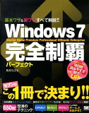 Windows 7完全制覇パーフェクト [ 飯島弘文 ]